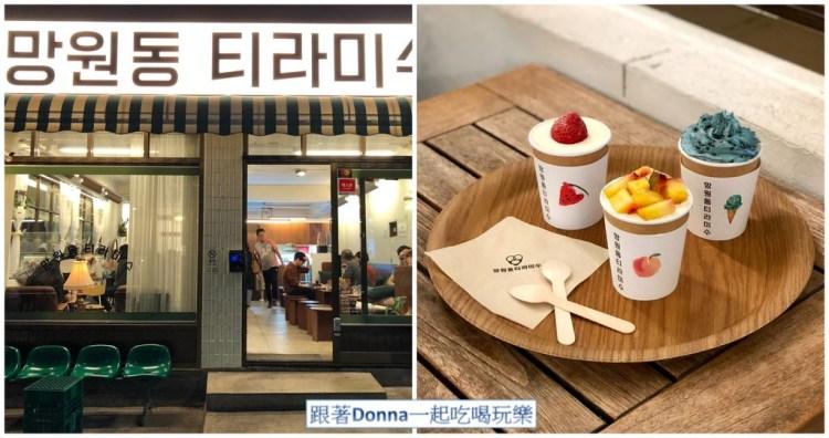 【韓國美食】望遠洞提拉米蘇 弘大超人氣的甜點店,以杯裝形式來呈現
