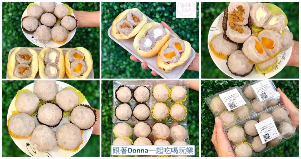 「面交甜點」台北也吃得到芋泥球啦~還有多種口味可以選擇!「馮千金•芋泥球」