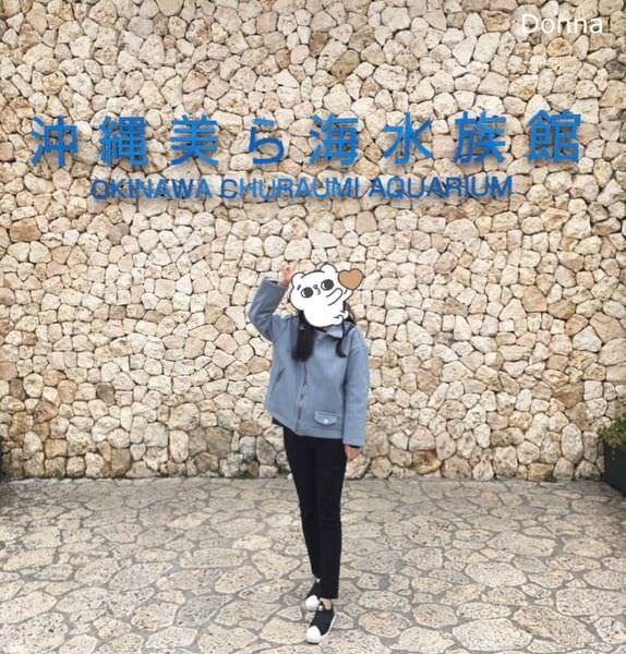 「沖繩」來沖繩一定要來「海洋博公園」世界最大水族館~美麗海水族館千萬不能錯過!