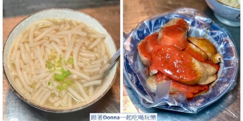 【淡水美食】半坪屋糯米腸|巷弄內50年老店的人氣排隊美食