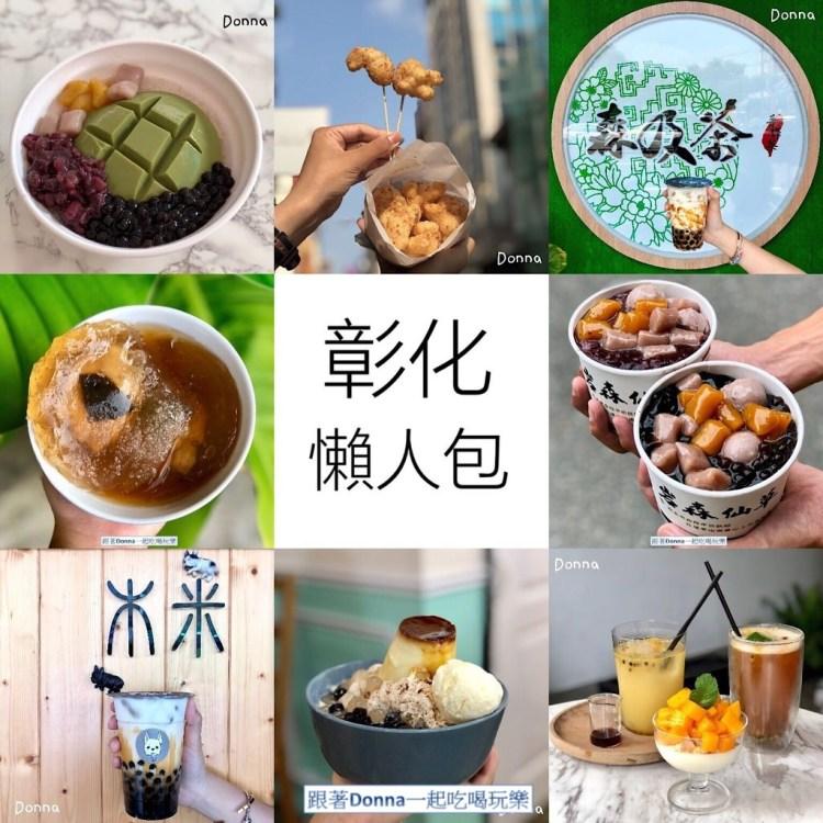 「2019.12.10 更新」彰化市區美食懶人包
