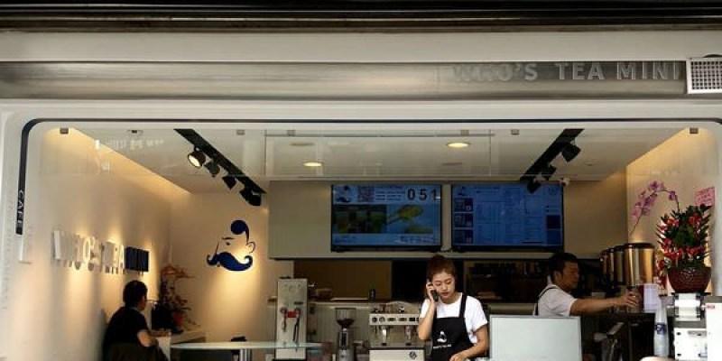 「新北三重區」三重也有鬍子茶了~這家是早餐店結合手搖飲唷!「MINI WHO'S TEA」