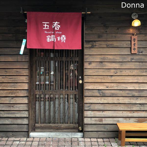 「台南中西區」裝潢很日式的鍋燒麵店~價格也很平易近人!「五春鍋燒-神農店」