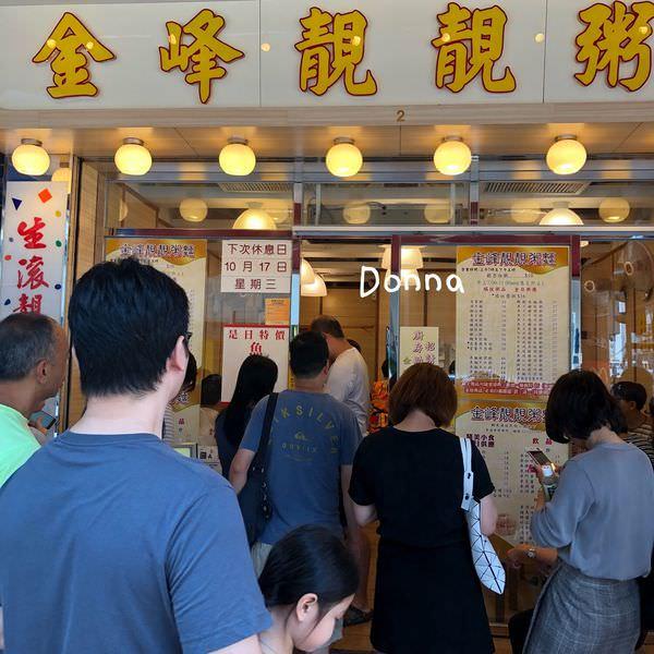 「香港太古站」一定要把這家納入名單內~建議平日前往才不用等太久唷!「金峰靚靚粥麵」