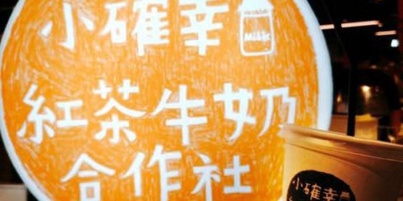 「台北信義區」喝了會有小確幸的紅茶牛奶 - 小確幸紅茶牛奶社