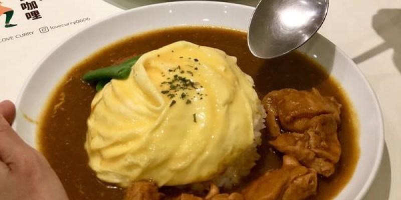 「新北新莊區」新莊絕不能錯過的歐姆蛋包咖哩飯~「喜歡咖哩Love Curry」
