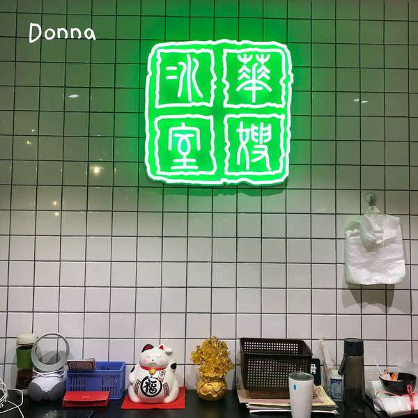 「香港灣仔站」余文樂的愛店~到香港必吃!終於也要開來台灣拉「華嫂冰室」