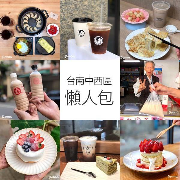 「2019.07.25 更新」台南中西區美食懶人包   各種早餐.鹹食.飲料.甜點.咖啡.下午茶~(持續更新中!