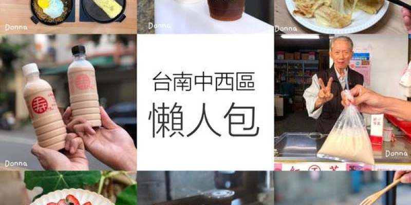 「2019.07.25 更新」台南中西區美食懶人包 | 各種早餐.鹹食.飲料.甜點.咖啡.下午茶~(持續更新中!