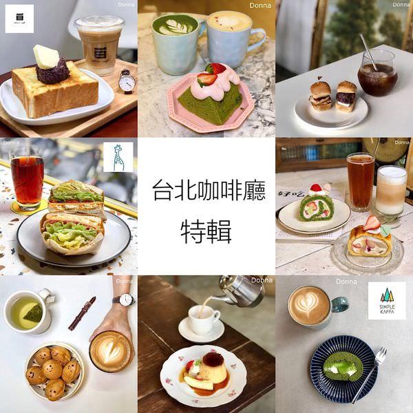 「2020.02.12更新」台北咖啡廳懶人包