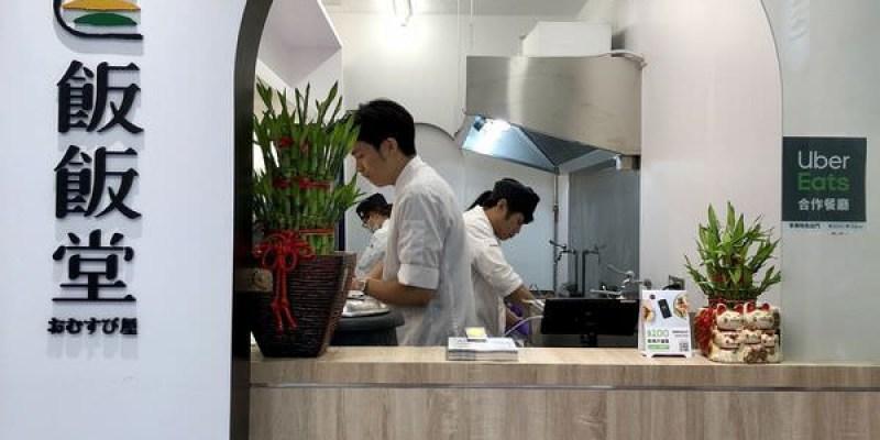 「台北中山區」遼寧夜市附近的沖繩飯糰店~「飯飯堂」
