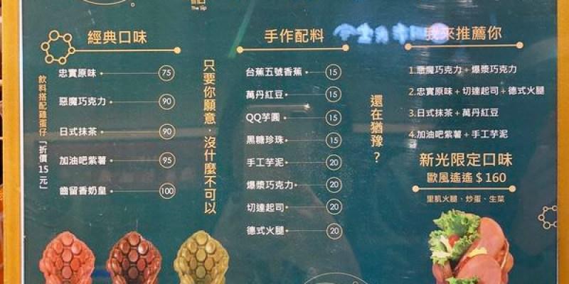 「台北中山區」新鮮果汁及芋頭控的最愛「一研糖。The Sip」店內竟然還有販售雞蛋仔 絕對不能錯過!
