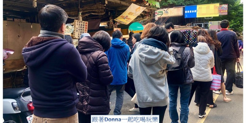 「台北中正區」一開門就大排長龍,兩小時就售完,晚來買不到,沒吃到真的會後悔!!!「南機場彰化肉圓」