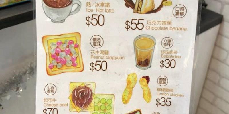 「新北蘆洲區」「享吐司」早餐就能吃到珍珠及粉圓真的太幸湖了~