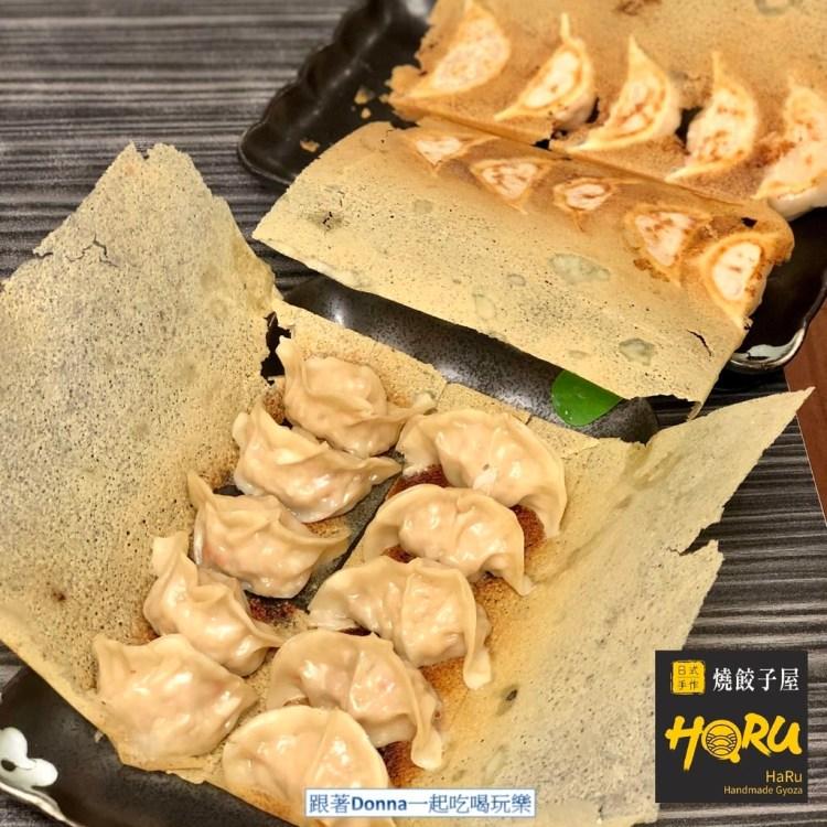 「彰化員林」擁有翅膀的冰花煎餃就在這裡!!!「HaRu日式手作焼餃子屋」
