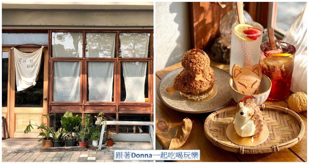 「台南北區」一週只營業四天的甜點店「尋路。甜稻荷穀倉」從外到裡的風格都讓人少女心大爆發!