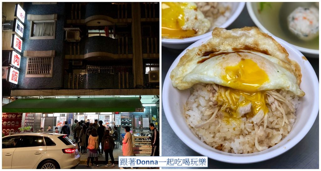 「台北中山區」巷弄內超人氣的排隊雞肉飯「梁記雞肉飯」只有平日一到五才營業,想吃的要趁早!