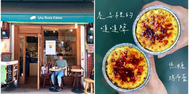 【板橋美食】巷弄裡的噠噠聲|超人氣的焦糖烤布蕾在板橋車站巷弄開店面了!