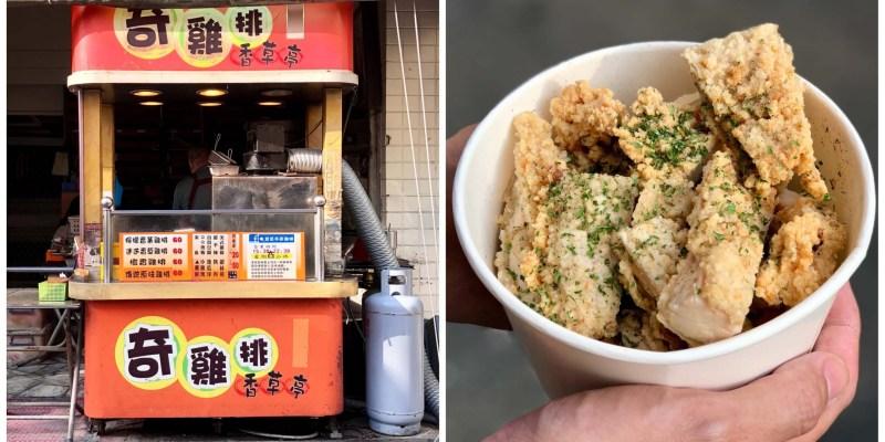 【台南美食】香草亭奇雞排 五妃街必吃美食,南大學生的最愛,裝在紙盒裡更加有質感!