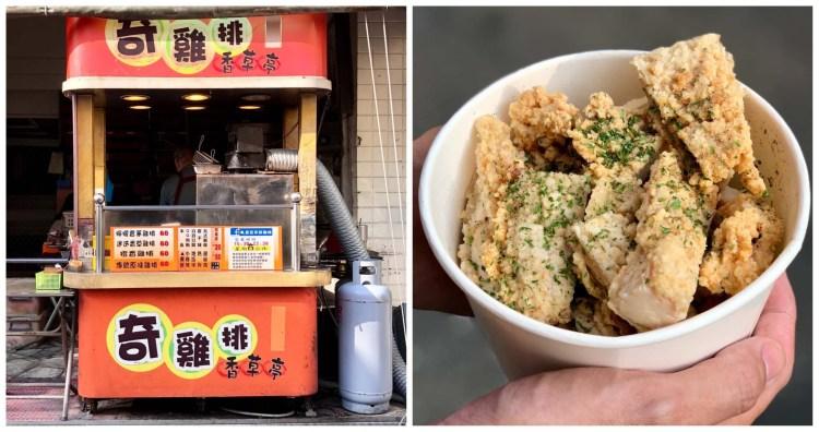 【台南美食】香草亭奇雞排|五妃街必吃美食,南大學生的最愛,裝在紙盒裡更加有質感!