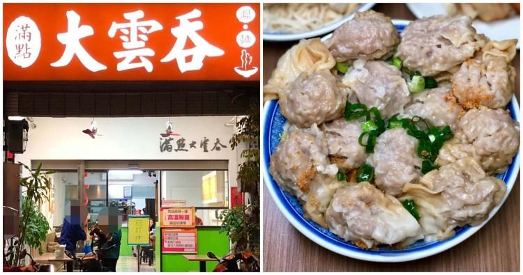 【台南美食】滿點大雲吞|文南路上的人氣排隊美食,必吃鮮肉抄手麵及鮮蝦抄手麵