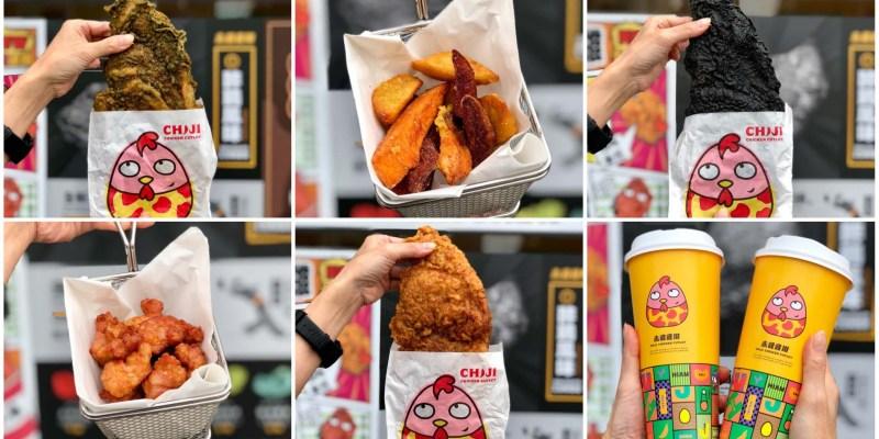 【台北美食】赤雞雞排|主打多種口味的彩色雞排,還有假日限定的兩款特色雞排等你來享用!