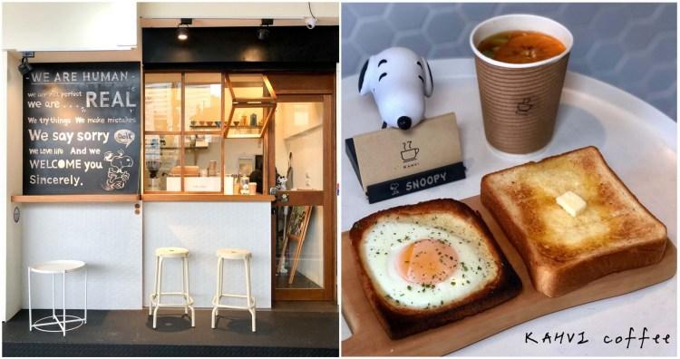 【台北美食】KAHVI coffee|台北後火車站附近的街邊小店,整間店充滿著史努比的裝飾
