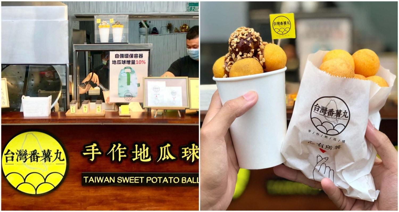 【台南美食】台灣番薯丸-手作地瓜球|七種撒粉通通一次滿足,還有淋醬口味可以選擇