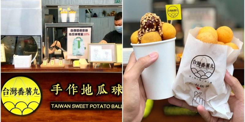 【台南美食】台灣番薯丸-手作地瓜球 七種撒粉通通一次滿足,還有淋醬口味可以選擇