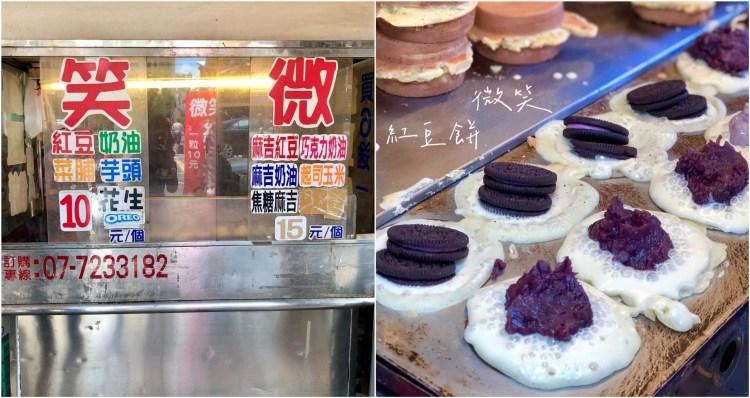 【高雄美食】微笑紅豆餅|武廟週邊必吃超人氣排隊紅豆餅,創新口味讓人看得口水直流