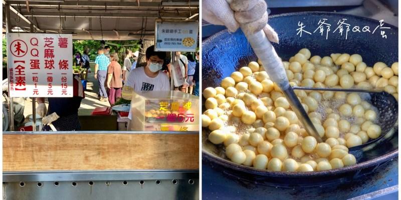 【高雄美食】朱爺爺QQ蛋地瓜球 QQ蛋一顆只要一元的銅板價,就算一次買100顆也不心疼!