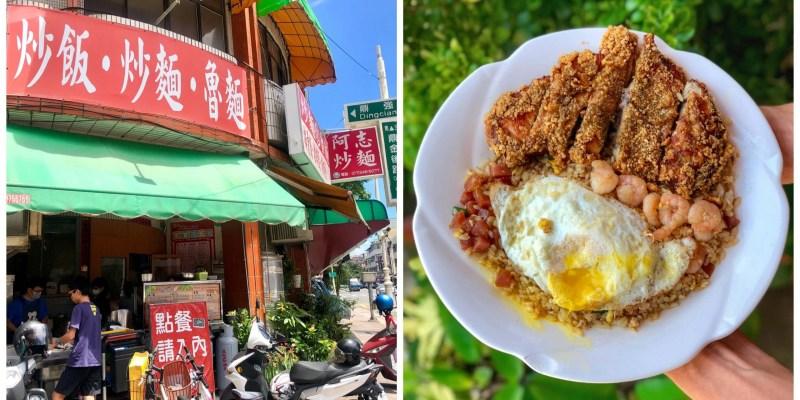 【高雄美食】阿志炒麵 餐點份量十足,優惠組合讓你一次都滿足!