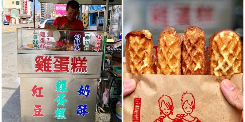 【高雄美食】楊家古早味雞蛋糕 鳳山文山郵局前的排隊銅板美食,三種口味一次滿足