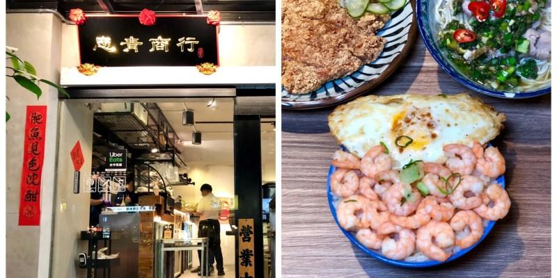 【台北美食】忠青商行 擁有文青風格的眷村美食,去不了台南沒關係,這裡也有蝦仁飯!