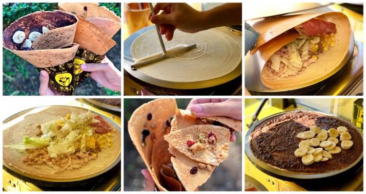 【台中美食】玥達人手作可麗餅沙鹿總店|多達四十種不同的搭配,下午茶首選,白天也能吃得到可麗餅了!