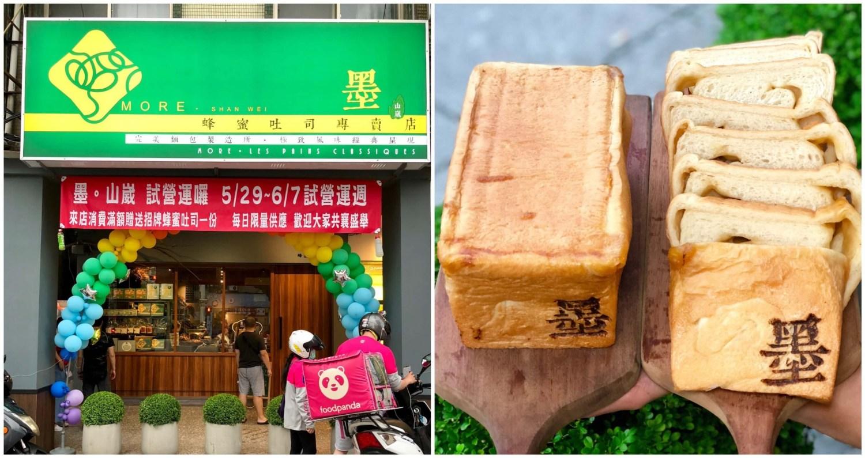 【台北美食】墨•山崴- MORE‧shan wei|以720秒手工揉作及獨家手作龍眼蜜餡製成的嫁妝吐司是店內的招牌