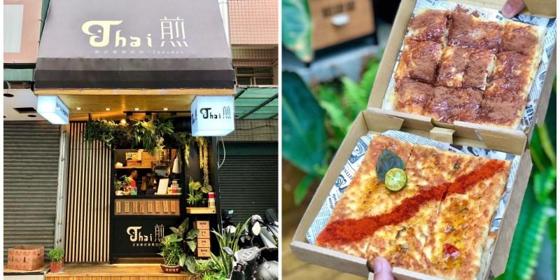 【台中美食】Thai煎泰式香蕉煎餅專賣|東海超人氣泰式香蕉煎餅開分店到一中商圈了,甜鹹口味一次通通都滿足!