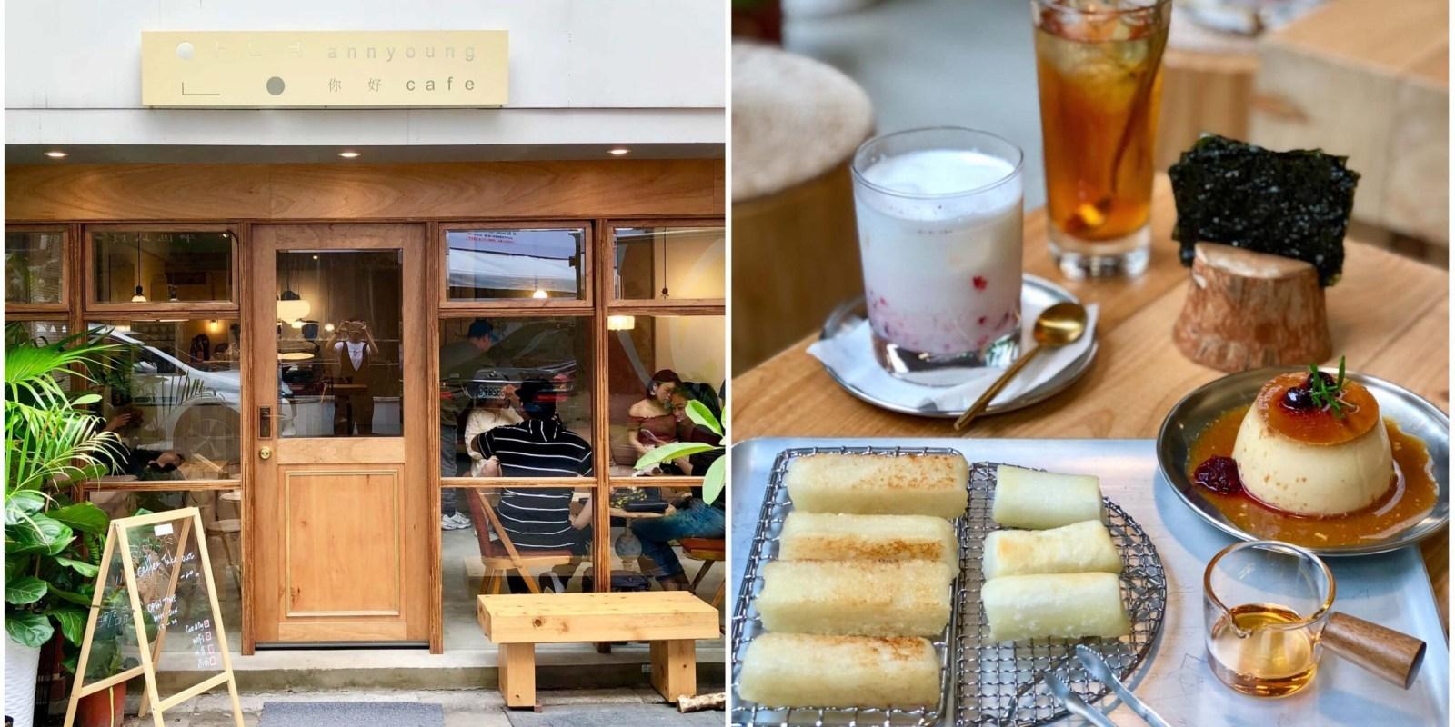 【台北美食】annyoung cafe 巷弄內新開幕的韓系咖啡廳,透明落地窗搭配木質色調的門口,來這必點蜂蜜海苔年糕!