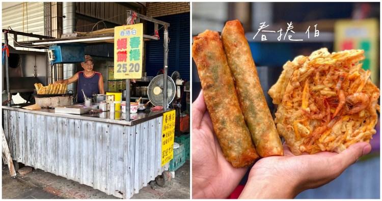 【宜蘭美食】春捲伯|在地超人氣銅板隱藏美食,只有賣春捲及蝦餅兩種!