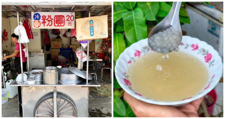 【宜蘭美食】冷白粉圓 一碗只要20元!城隍廟口附近超平價的古早味的攤車