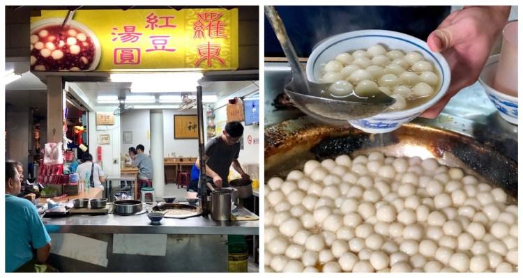 【宜蘭羅東】羅東紅豆湯圓|擁有將近六十年歷史的老字號,是大家口耳相傳的好味道