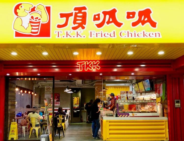 【連鎖品牌菜單】頂呱呱|菜單、最新消息、門市分店(持續更新中)