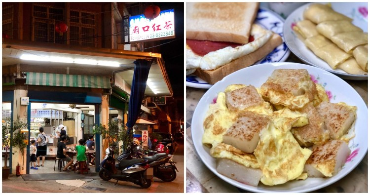 【花蓮美食】廟口紅茶|鋼管紅茶好吸睛,營業超過五十年的老店,從早到宵夜都能吃得到!
