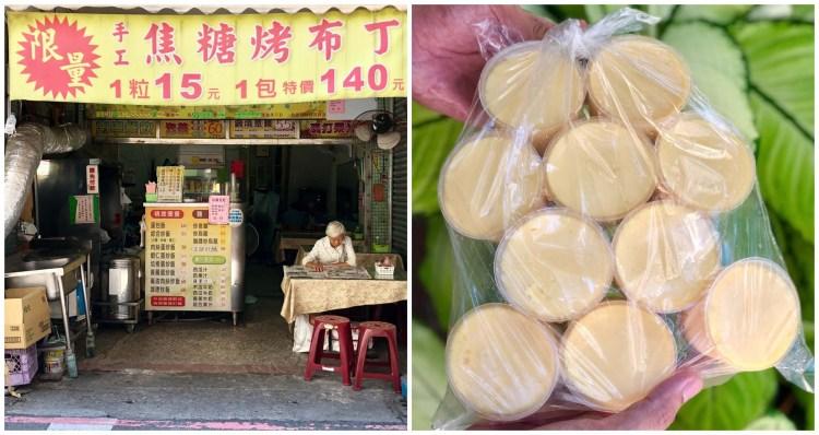 【台南美食】南寧果汁餐飲店 巷弄內隱藏版銅板美食,一袋十顆只要140元!