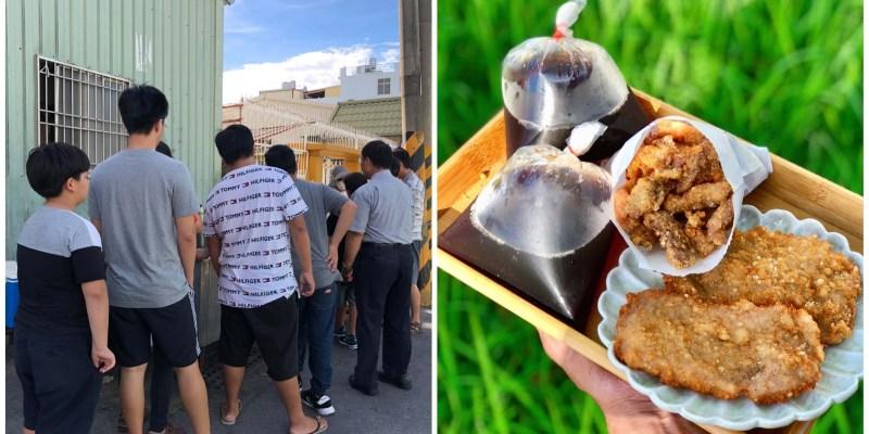 【台南美食】灣裡脆肉薯條店 一天只賣四小時,晚來吃不到,排隊人潮沒有停止過!