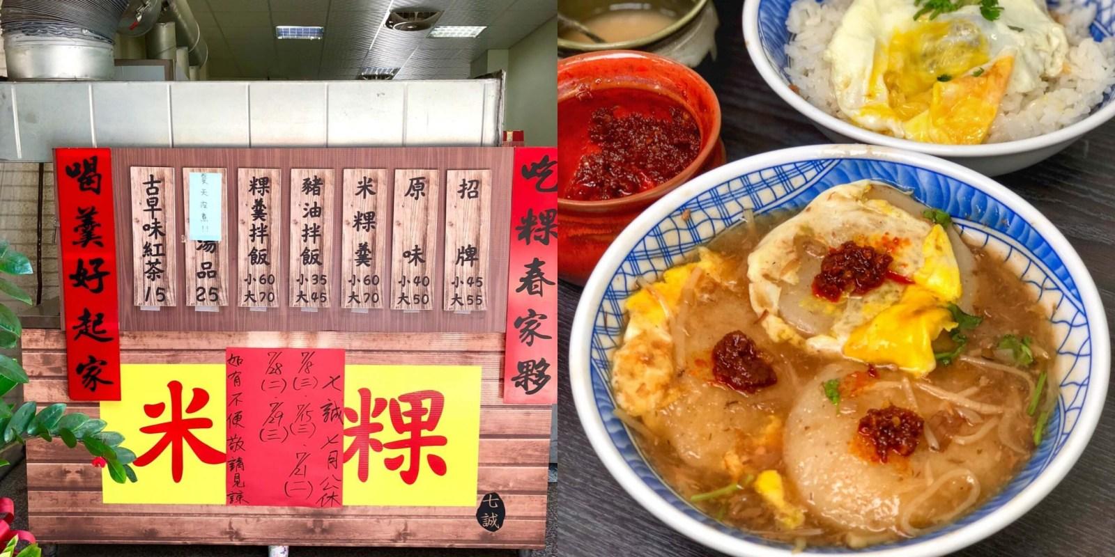 【台南美食】七誠米粿 一種米粿分多種吃法,在地人推薦的好味道