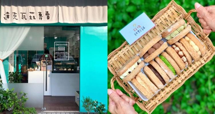 【台北美食】銷魂甜點舖|新開幕!隱藏在住宅區巷弄內的韓式達克瓦茲專賣店