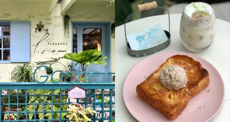 【台北美食】愜意Pleasant café|隱身在住宅區內的咖啡廳,充滿著綠意且舒適的環境讓人好放鬆