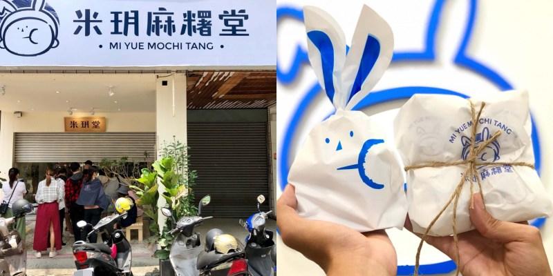 【台中美食】米玥麻糬堂 新開幕!兔袋、藥包一次擁有,近期最夯的麻糬專賣店就在這裡!