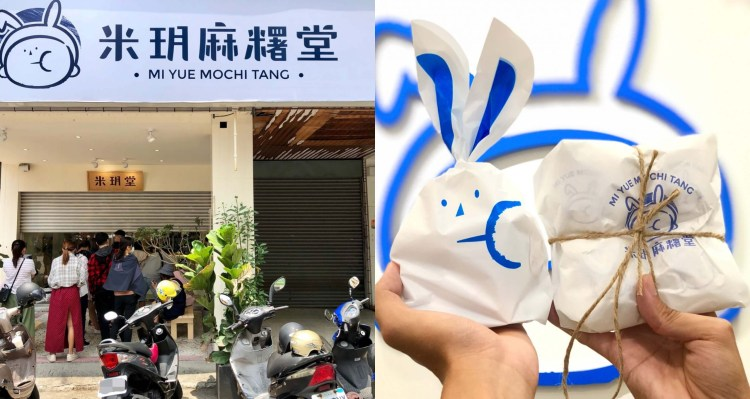 【台中美食】米玥麻糬堂|新開幕!兔袋、藥包一次擁有,近期最夯的麻糬專賣店就在這裡!